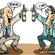 """""""饭局上,尽量少喝酒,因为要小心酒后吐真言"""",你怎么看?"""