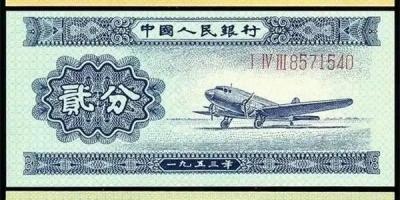 这种旧人民币能值多少钱?
