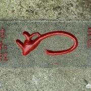 泰山上有个奇怪的石刻,中间究竟是个什么字呢?有什么典故吗?