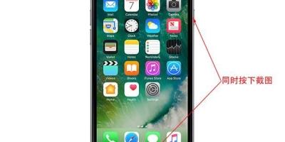 苹果手机怎么截图?