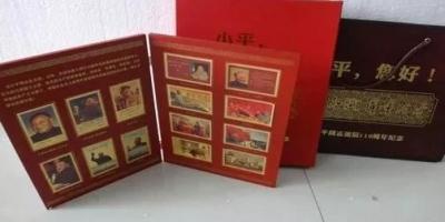 黄金回收收回来的足金邮票,朋友们看看收藏价值怎么样?