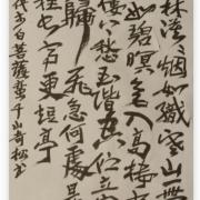向万能的头条求助,这幅行草书法的作者是谁?