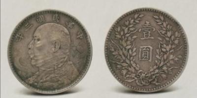 袁世凯银元的收藏价值如何?