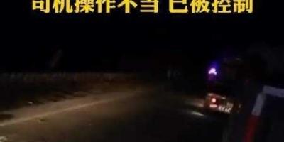 河南一路段发生货车与送葬人群相撞致9死4伤事件,目前情况如何?如何规避此类事故发生?