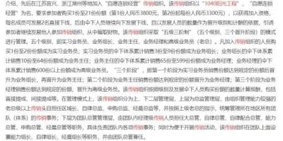 中国有哪些常人难以触犯的法律?