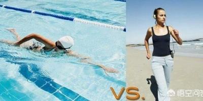 每周跑步四次和每周游泳两次,哪一个更有助于塑造体型?