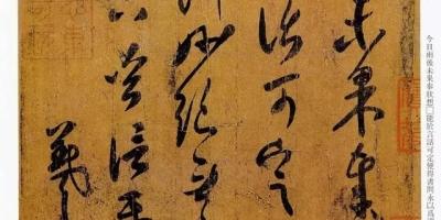 书写汉字怎么样自然流畅连绵不绝?