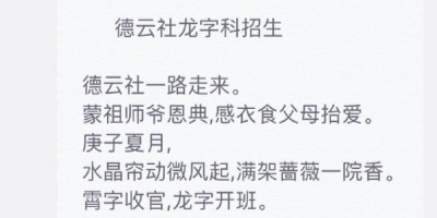 德云社云鹤九霄每一科名气最大的三个人分别是谁?