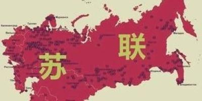 什么是苏联?为什么要成立苏联?