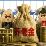 部分职工反对退休人员涨养老金,你怎么看?