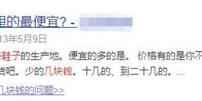 在浙江,市面上价值200元的鞋,在批发市场进价是多少?