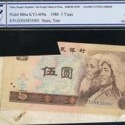 1972年的五元纸币现在一张价值多少钱?