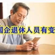 2020年底前,全国国企退休职工能否完成移交社区管理吗?