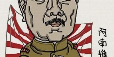 日本战败后,时任陆军大臣阿南惟几命运如何?