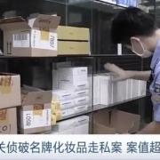深圳华强北是不是出事了?很多化妆品批发市场都在连夜撤货?