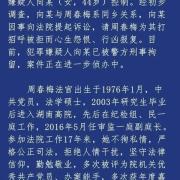 湖南高院一副庭长被人杀害,公安机关正在侦办,还有哪些信息值得关注?