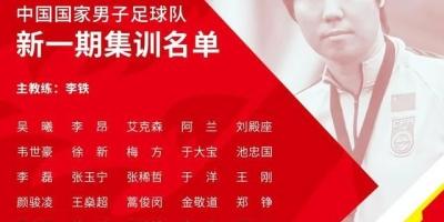 """国足大名单4人入选惹争议,到底是""""人才断档""""还是李铁不会选?"""