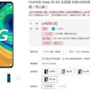 华为mate305G版和荣耀30pro+哪个更值得购买?