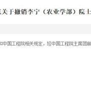 如何看待经中国工程院主席团审查确认,决定撤销李宁中国工程院院士称号一事?