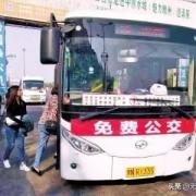 陆续有城市公交车全免费,有什么好处和坏处?
