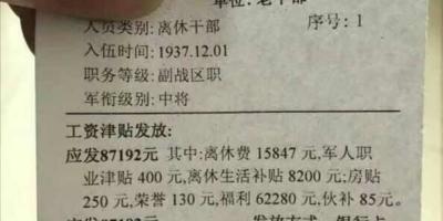 你见过退休金最高的有多少?哪个单位的?