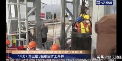 烟台金矿事故救援回来的工人,出井后国家会有什么补偿吗?
