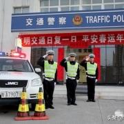 有事业单位编制的高速公路交警待遇怎么样?