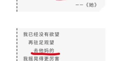 最近几天贾浅浅的诗在网络走红,大家怎么看?