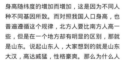 江苏和山东人种差异很大吗?