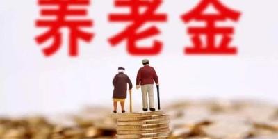 养老金总额和个人账户本息总额啥区别,退休后按照哪个账户计算养老金呢?
