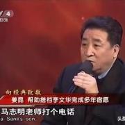 姜昆、侯耀华、石富宽、王谦祥见到马志明怎么称呼?