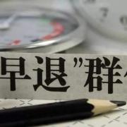 江苏事业单位会出台提前退休吗?