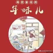 中国年,为何渐渐失去了年味?因受到外国节日的冲击吗?