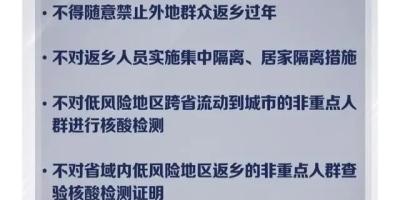 在北京工作今年春节能回家过年吗?