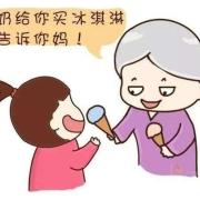 孩子愿意跟奶奶而不愿意跟姥姥,是什么原因?