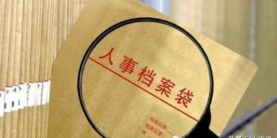 档案里到了退休年龄,身份证没到,退休审核时候没给办退休,是什么原因造成的?职工有几份档案?