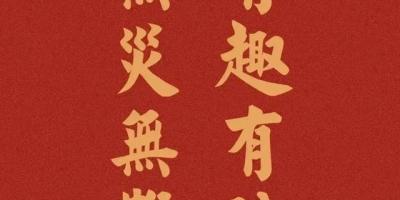 为什么现在人们越来越不喜欢过春节了?