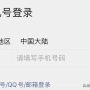 如果中国移动,中国联通,中国电信,禁止腾讯用手机号作为账号登陆,腾讯会怎样?