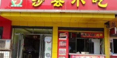 沙县小吃有些是夫妻店,每天两个人做出那么多样小吃,是怎么做到的?