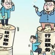 小县城的事业单位,到底是管理岗好还是技术岗好?