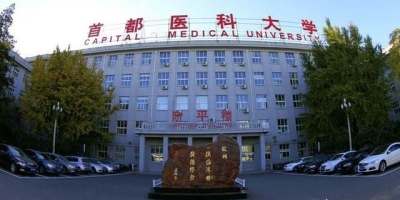 就学医而言,首都医科大学的实力如何,优势与不足分别在哪里?