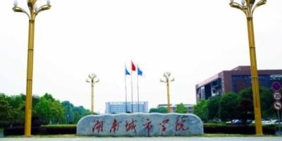 湖南城市学院和邵阳学院哪个好?