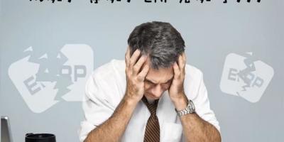 """为什么说企业特别是工厂,""""不上ERP等死,上了ERP找死""""?"""