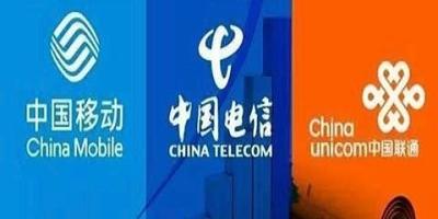 大家会放弃中国移动选择联通或者电信吗?