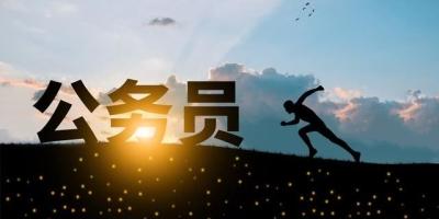 广东粤东西北乡镇公务员工资有多少?怎么样?