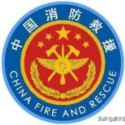 消防部队改制后,消防员月薪大概是多少?
