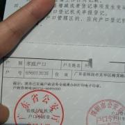 那些在深圳买小产权房的最后怎么样了?
