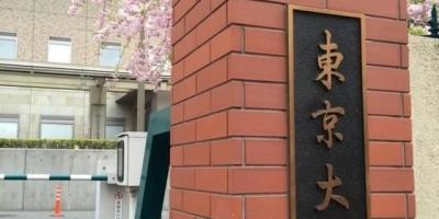 日本学生考上东京大学相当于国内什么难度?