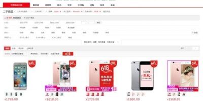 哪里有可靠的二手iPhone6S 64G销售?