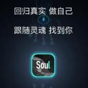 Soul能取代微信吗?